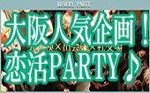 [大阪] 【大阪60名規模企画】12月20日(日)◆Luxuryアラサー(25歳~35歳)中心恋活Party◆