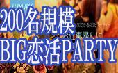 [霞が関] 【東京200名BIGPARTY企画】12月20日(日)◆Luxury日曜日大規模恋活交流PARTY