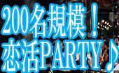 [銀座] 【東京200名規模BIGPARTY企画】1月24日(日)◆LuxurySaturdayCasual恋活交流パーティー