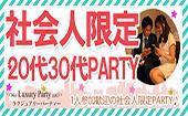 [本町] 【大阪60名規模企画】6月26日(日)◆Luxury20代30代同世代恋活交流パーティー◆フリードリンク&ブッフェ料理