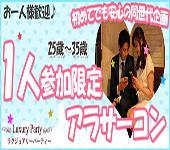 [赤坂] 【東京60名規模企画】6月28日(火)◆Luxuryアラサー(25歳~35歳)&一人参加限定◆