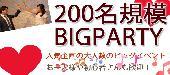 [表参道] 【東京200名BIGEVENT企画】9月2日(金)◆Luxuryお洒落な恋活交流パーティー