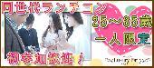 [横浜] 【横浜ランチ企画】9月3日(土)◆Luxuryアラサー(25歳~35歳)&一人参加限定ランチスタイル