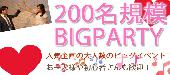 [表参道] 9/4(日)東京【200名規模BIGEVENT企画】Luxury表参道の洗練された街での恋活パーティー