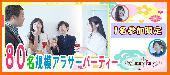 [表参道] 東京☆80名規模【一人参加限定☆アラサー(25歳~35歳)☆同世代恋活パーティー】