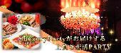 [恵比寿] 恵比寿【200名規模BIG恋活パーティー】お洒落な会員制ラウンジでラグジュアリーパーティー@一人参加歓迎