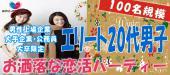 [表参道] 12/7(水)【♂20代&大卒限定♀20代限定恋活パーティー】女性1500円☆男性6500円@表参道