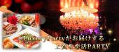 [恵比寿] 【1/7(土)恵比寿【200名規模BIG恋活パーティー】お洒落な会員制ラウンジでラグジュアリーパーティー@一人参加歓迎