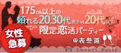 [表参道] 1/12(木)【人気企画☆】175cm以上の頼れる20,30代男子vs20代女子限定恋活パーティー