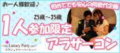 [赤坂] 4/2(日)赤坂【人気企画!!ミディアム世代コン☆25歳~35歳限定一人参加型企画】~完全着席スタイル@会話重視編~