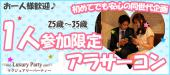 [赤坂] 4/22(土)赤坂【人気企画!!ミディアム世代コン☆25~35歳限定一人参加型企画】~完全着席スタイル@会話重視編~