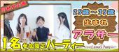 [赤坂] 4/25(火)【一人参加限定&25歳~35歳限定】ミディアム世代恋活パーティー@赤坂~オーセンティックなBAR~