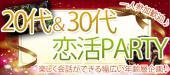 [赤坂] 4/19(水)【初参加・お一人様参加大歓迎!】お仕事帰りにお洒落なひとときを☆赤坂恋活パーティー☆