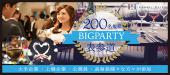 [表参道] 5/12(金)表参道【200名規模BIG恋活パーティー】~人気エリアの開放感溢れる空間☆一人参加歓迎☆