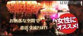 [表参道] 12/23(土)どうせ行くなら圧倒的に素敵なパーティーに来ませんか?フードやドリンク、会場の雰囲気づくりまで全てコ...