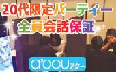 [新宿] ただいま男性1000円OFF!アクー【個室ゆったり会話5vs5】20代前半限定Private Style~気軽に参加できる1対1会話~