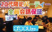 [新宿] ただいま男性1000円OFF!アクー20代前半女性&20代後半男性限定☆全員会話保証型パーティー