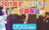 [新宿] ただいま女性無料ご招待!アクー【ゆっくり会話】20代前半限定いちごParty~じっくり会話個室Style~