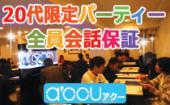 [新宿] ただいま男性1000円OFF!アクー【a'ccu student】学生限定~みんな大スキSweetsビュッフェ~