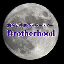 [六本木] 7つの仕掛けで繋がる仲間作りパーティー『第2回 Brotherhood』(六本木のクラブ貸切)