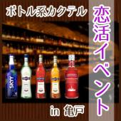 [亀戸] 【亀戸】ボトル系カクテル恋活イベント
