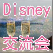[亀戸] 【3000名突破】ディズニー恋活交流会イベント★男性25~35歳 ♡女性20~30歳☆