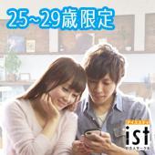 [亀戸] 【亀戸】同世代合コンIN相席カフェ★25~29歳限定☆