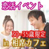 [亀戸] 【亀戸】同世代合コンIN相席カフェ★30~35歳限定☆