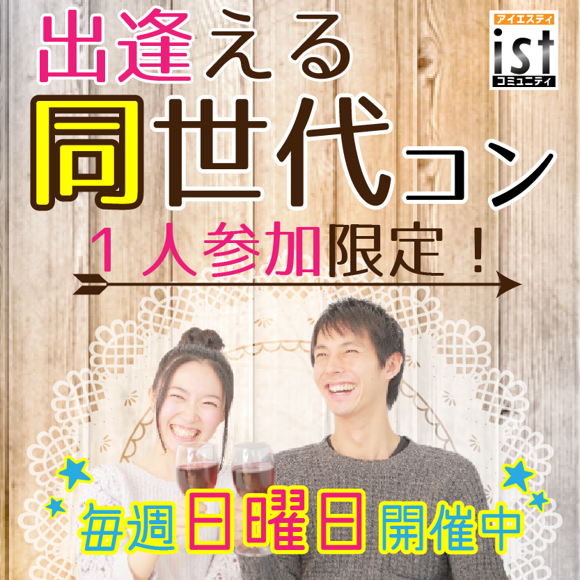 [亀戸] 【亀戸】同世代合コンIN相席カフェ★20~24歳限定☆