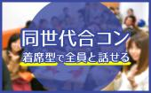 [亀戸] 【亀戸】同世代合コンIN相席カフェ★アラサー限定☆