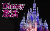 [舞浜] ★夢と魔法の国★ディズニーランドで恋活イベント1人参加限定!男性25~38歳♡女性24~35歳