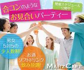 [新宿] ※女性満席!『初参加&一人参加限定パーティー』 5対5の年齢別・趣味別お見合いパーティーです♪