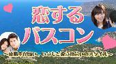 [東京] 恋するバスコン 婚活バスツアー  平日ツアー幻想的なガラスの森美術館と小田原の味覚バイキング