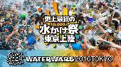[東京] ウォーターウォーズ東京 史上最狂の水かけ祭り東京上陸