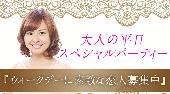 [新宿] 新宿婚活パーティー 大人の平日スペシャルパーティーウィークデーに素敵な恋人募集中