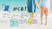[渋谷] 渋谷婚活パーティー 旅好き男女限定パーティー 25~35歳限定編