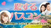 [東京] 恋するバスコン 婚活バスツアー 天然記念物を見に行こう 鯛の浦遊覧船と有名ホテルのバイキング
