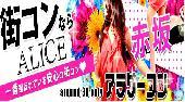 [赤坂] 赤坂街コン アラサーコン開催 参加10万人超 1番選ばれている街コンALICE 飲み放題&食べ放題付き
