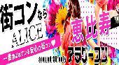 [恵比寿] 恵比寿街コン アラサーコン開催 参加10万人超 1番選ばれている街コンALICE 飲み放題&食べ放題付き