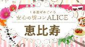 [恵比寿] 恵比寿街コン 年上彼氏×年下彼女コン開催 参加10万人超 1番選ばれている街コンALICE 飲み放題&食べ放題付き