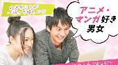 [渋谷] 渋谷婚活パーティー 好きなことが一緒って嬉しい アニメマンガ好き男女限定パーティー