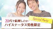 [渋谷] 渋谷婚活パーティー 20代で結婚したい ハイステータス男性限定スペシャルパーティー