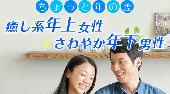 [渋谷] 渋谷婚活パーティー イマドキ話題 ちょっと年の差 年上女性×年下男性パーティー