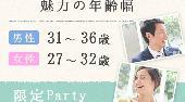 [渋谷] 渋谷婚活パーティー 魅力の年齢幅 男性31-36歳×女性27-32歳限定パーティー