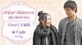 [渋谷] 渋谷婚活パーティー 恋活から始めたい 20・30代中心 頼れる年上男性&年下女性パーティー