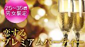 [渋谷] 渋谷婚活パーティー 25~35歳男女限定 恋するプレミアムパーティー