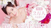 [銀座] 銀座婚活パーティー 20代中心 恋活・友活編 男女1人参加多数『カップルになって初デートに出かけよう』