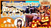 [お台場] 東京都内お台場ハロウィン船上パーティー 1番人気のゴーストの宴ハロウィンクルーズに参加しよう