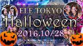 [六本木] 2016 エル東京 ハロウィン 六本木 500人規模 特大 東京ハロウィンパーティー ELETOKYO 海外の有名アーティストや著...