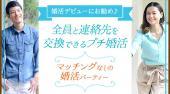 [渋谷] 渋谷婚活パーティー 婚活デビューにお勧め♪全員と連絡先を交換できる☆~マッチングなしの婚活パーティー